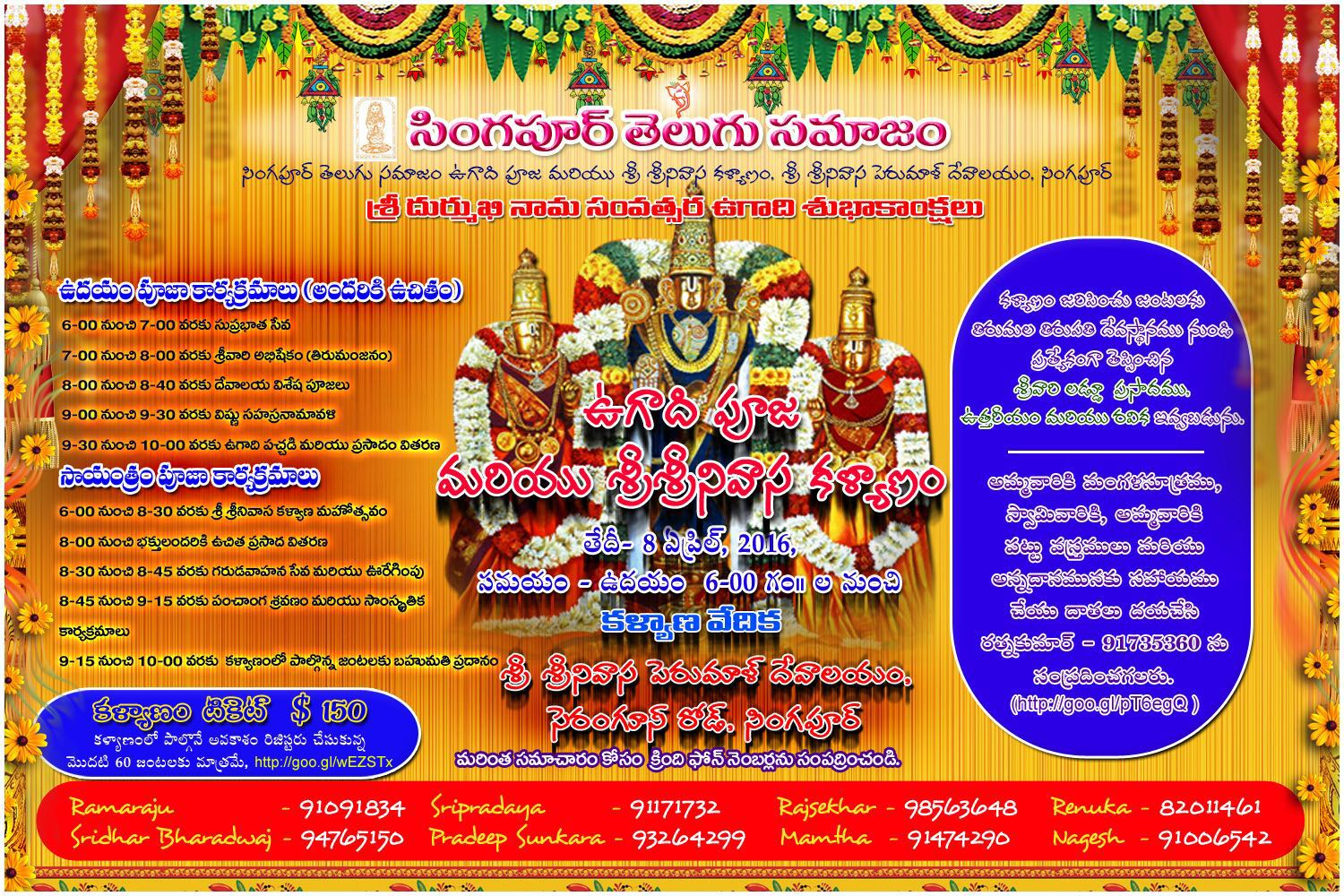 Ugadi and Sri Srinivasa Kalyanotsavam 2016